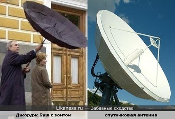 Буш, чтобы не потеряться, всегда носит с собой спутниковую тарелочку ))))))
