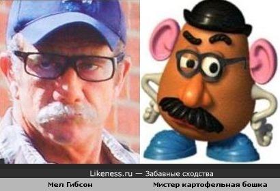 Мел Гибсон похож на Мистера картофельную бошку