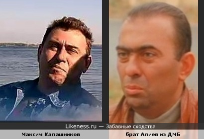 Максим Калашников похож на брата Алиева из ДМБ