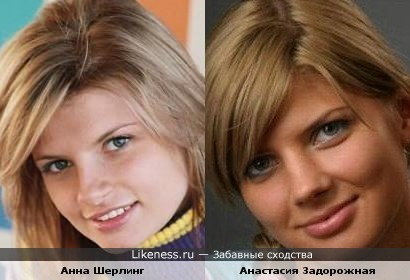 Анна Шерлинг немного похожа на Анастасию Задорожную