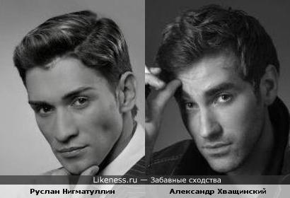 Руслан Нигматуллин вроде похож на Александра Хващинского