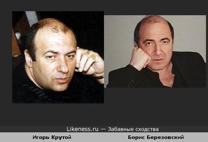Крутой и Березовский похожи