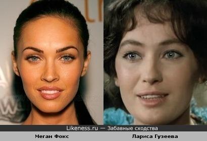 Меган Фокс похожа на Ларису Гузееву