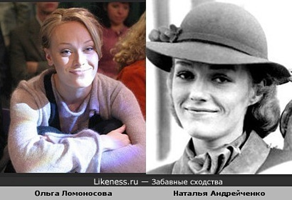 Ольга Ломоносова похожа на Наталью Андрейченко