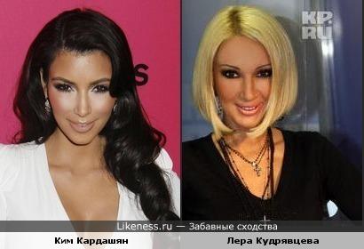Ким Кардашян похожа на Леру Кудрявцеву