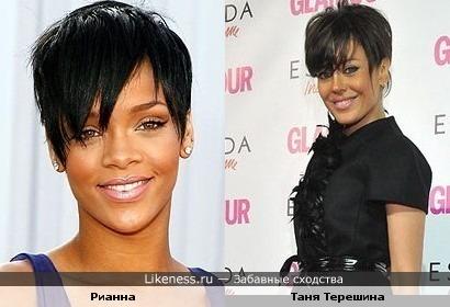 Таня Терешина похожа на Рианну