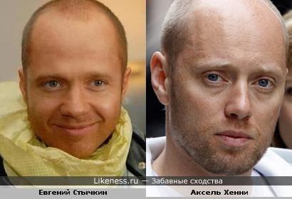 Аксель Хенни и Евгений Стычкин похожи