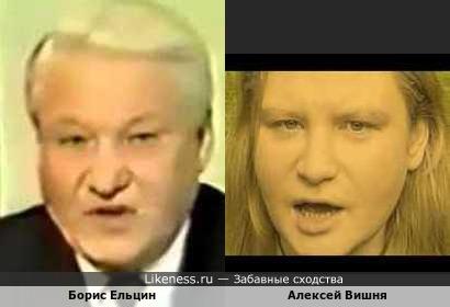 Борис Ельцин похож на Алексея Вишню