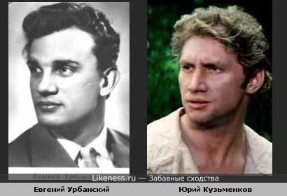 Евгений Урбанский похож на Юрия Кузьменкова