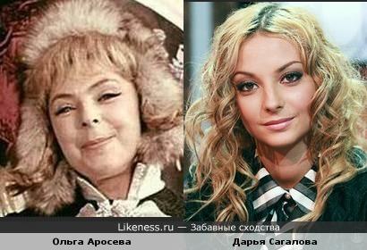 Ольга Аросева и Дарья Сагалова похожи