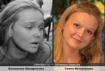 Валентина Шендрикова и Елена Великанова похожи