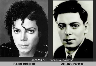 Аркадий Райкин и Майкл Джексон похожи
