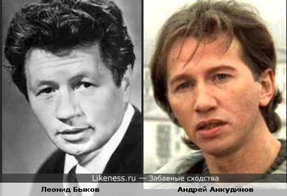 Леонид Быков и Андрей Анкудинов похожи