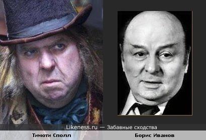 Сполл и Иванов похожи