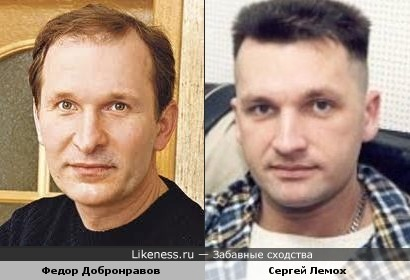 Федор Добронравов и Сергей Лемох
