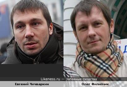 Евгений Чичваркин и Олег Филипчик