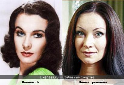 Вивьен Ли и Нонна Гришаева