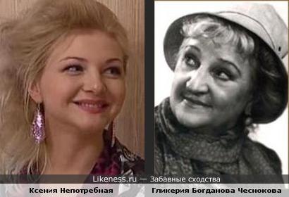 Ксения Непотребная и Гликерия Богданова Чеснокова