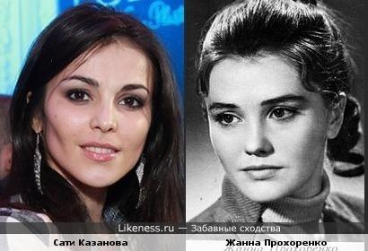 Сати Казанова и Жанна Прохоренко