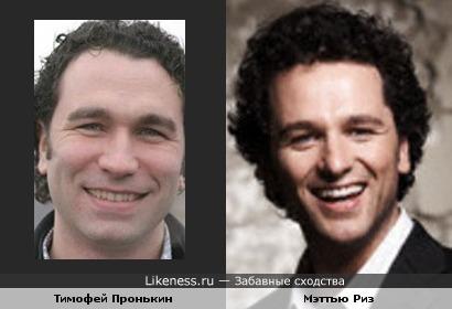 Тимофей Пронькин и Мэттью Риз