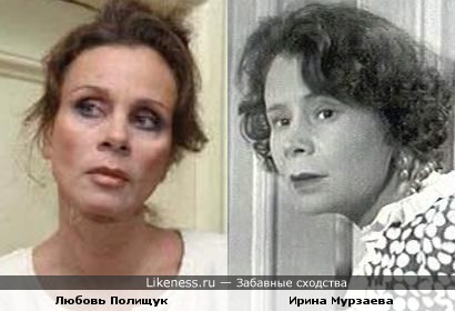 Любовь Полищук и Ирина Мурзаева