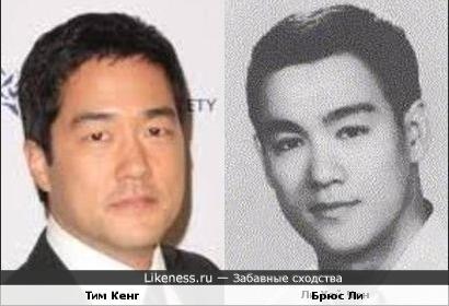 Тим Кенг и Брюс Ли