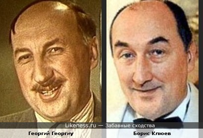 Георгий Георгиу и Борис Клюев