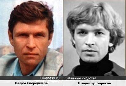 Вадим Спиридонов и Владимир Борисов