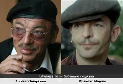 Михаил Боярский и Френсис Маджи