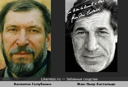 Валентин Голубенко и Жан-Пьер Кастальди