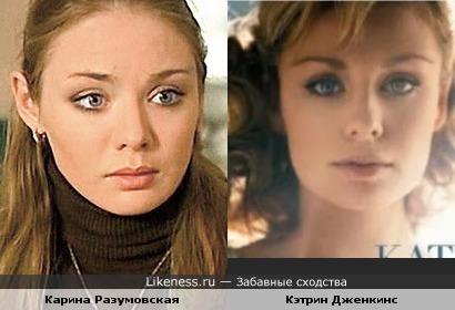 Карина Разумовская и Кэтрин Дженкинс