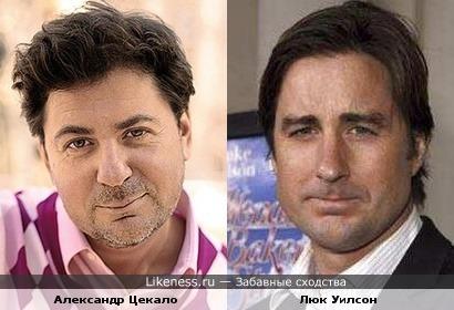 Люк Уилсон и Александр Цекало