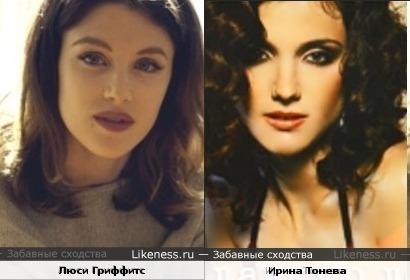 Люси Гриффитс и Ирина Тонева