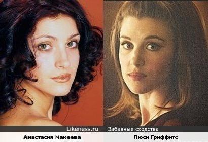 Анастасия Макеева и Люси Гриффитс