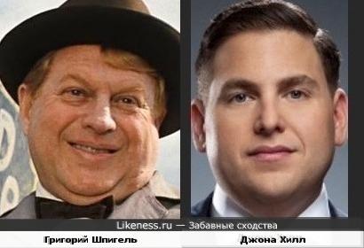 Григорий Шпигель и Джона Хилл
