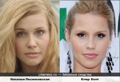 Наталья Лесниковская и Клер Холт
