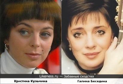 Кристина Кузьмина и Галина Беседина