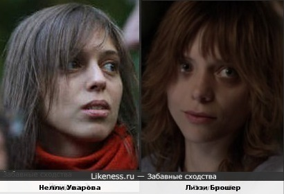 Нелли Уварова и Лиззи Брошер
