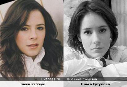Элейн Кэссиди и Ольга Сутулова