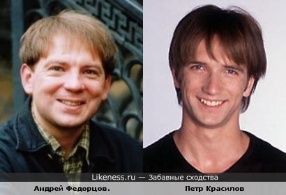 Андрей Федорцов. и Петр Красилов