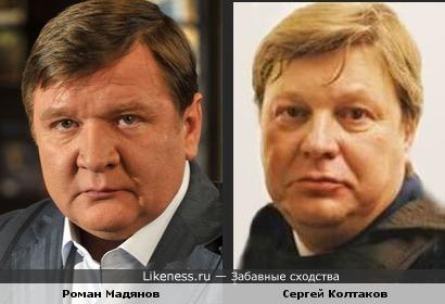 Роман Мадянов и Сергей Колтаков