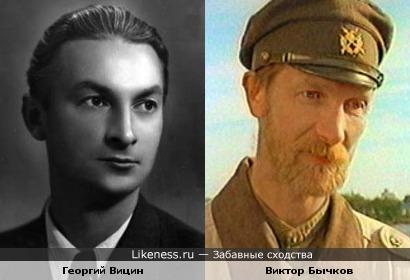 Георгий Вицин и Виктор Бычков