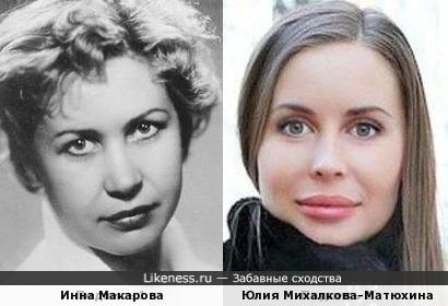 Инна Макарова и Юлия Михалкова-Матюхина