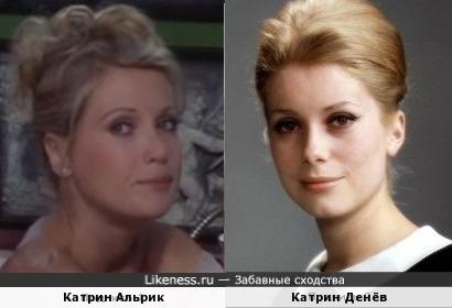 Катрин Альрик и Катрин Денёв