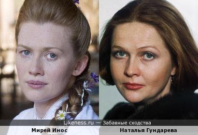 Мирей Инос и Наталья Гундарева