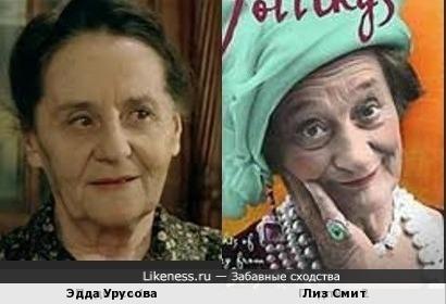 Эдда Урусова и Лиз Смит