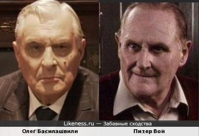 Олег Басилашвили и Питер Вон