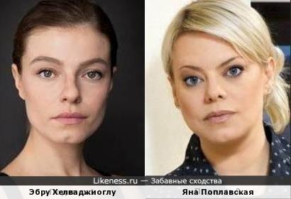 Эбру Хелваджиоглу и Яна Поплавская