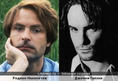 Родион Нахапетов и Джонни Галэки