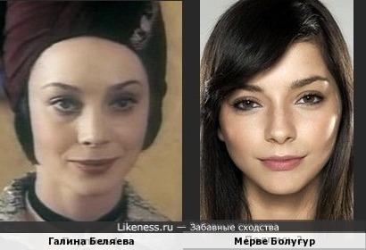Галина Беляева и Мерве Болугур